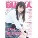 【戎橋限定特典つき】BUBKA (ブブカ) 2021年9月号増刊 NMB48 梅山恋和 Ver