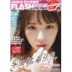 【戎橋限定特典つき】FLASHスペシャル グラビアBEST 2020年初夏号(FLASH増刊)