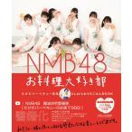 【戎橋限定特典つき】NMB48 お料理大好き部 - たけだバーベキュー先生とLet'sおうちごはんBOOK -