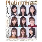 【戎橋限定特典つき】Platinum FLASH Vol.12