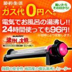 沸かし太郎/SCH-901/お風呂保温ヒーター/電気で追い焚き