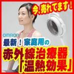 オムロン赤外線治療器/HIR-226