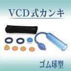 勃起補助/医療機器VCD式カンキ一式セット/ゴム球型