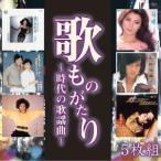 歌ものがたり(CD-BOX・5枚組)〜時代の歌謡曲〜(歌物語)