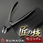 スワダ 爪切り ブラック&メタルケースセット 諏訪田製作所SUWADAの爪切り