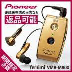 フェミミ VMR-M800パイオニア製集音器 返品可能