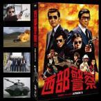 西部警察Part1セレクション大門BOX1(DVD-BOX入り6枚組)