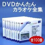 ショッピングカラオケ DVDかんたんカラオケ全集DVD10枚組/全100曲