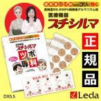レダ(Leda)正規品プチシルマDX5.5ツボ専科(10粒パック)プラスター200枚付き