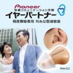 耳あな型補聴器 イヤーパートナー PHA-C11