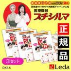 レダ(Leda)正規品プチシルマDX5.5 ツボ専科(30粒パック)プラスター600枚付き