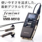 パイオニア集音器 フェミミVMR-M910/パイオニア集音器・補聴器