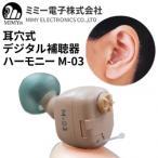 8チャンネル デジタル補聴器 ハーモニー(M-03)ミミー電子製 返品可能