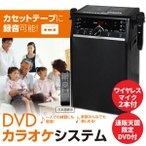 ショッピングカラオケ 家庭用カラオケセット/ANABAS本格派DVDホームカラオケシステム/マイク2本付/DVD-K100
