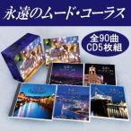 永遠のムードコーラスCD5枚組/通販限定BOX仕様/全90曲