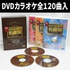 テイチク音声多重DVDカラオケ名曲選3枚組/全120曲入/TFK-2001