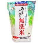 大潟村あきたこまち生産者協会 あきたこまち無洗米 鉄分 2kg 栄養機能食品 鉄分