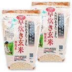大潟村あきたこまち生産者協会 大潟村あきたこまち早炊き玄米 無洗米 栄養機能食品 鉄分 1kg × 2袋