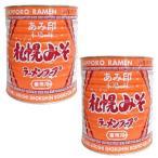 あみ印 札幌みそラーメンスープ 3.3kg × 2缶