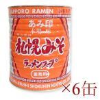 あみ印 札幌みそラーメンスープ 3.3kg × 6缶
