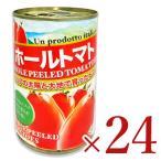 朝日 イタリア産 ホールトマト缶 400g × 24缶セット
