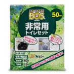 送料無料 クリロン化成 BOS 非常用トイレセット 50回分