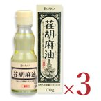 ボーソー 一番搾り 荏胡麻油 170g × 3個 [ボーソー油脂 BOSO]【エゴマ えごま油 オメガ3 アルファリノレン酸】
