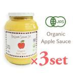 ブラウンシュガー ファースト 有機アップルソース 680g × 3個セット [Brown Sugar 1st]【有機JAS USDA オーガニック リンゴ りんご 林檎 BS1ST.】