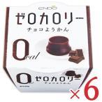 遠藤製餡 0カロリー チョコ ようかん 90g × 6個 ケース販売