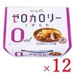 遠藤製餡 Nゼロカロリー くずもち 108g × 12個 セット ケース販売