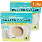 フラットクラフト エブリディ・バターコーヒー 150g (約42杯分) × 2袋 セット 粉末