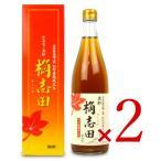 福山黒酢 桷志田 720ml × 2本 かめ壺三年熟