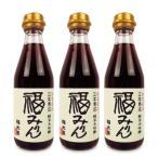 福光屋 三年熟成 純米本味醂 福みりん 300ml × 3本