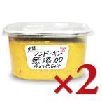 フンドーキン 生詰 無添加 あわせみそ 1.8kg × 2個