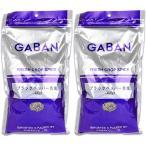 GABAN ギャバン ブラックペッパー 荒挽 400g × 2袋 セット 業務用