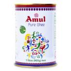 ピュア ギー アムール 1L (1000ml) [Amul Pure Ghee]【澄ましバター バター インディアンギー】