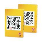 祇園味幸 日本一辛い 黄金一味仕込みのビーフカレー 辛口 レトルト 200g × 2個 メール便で送料無料
