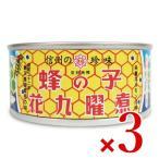 原田商店 蜂の子花九曜煮 F3 65g × 3缶