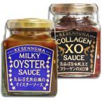 気仙沼完熟牡蠣のミルキーオイスターソース 160g + 気仙沼旨味帆立とコラーゲンのXO醤 145g 石渡商店