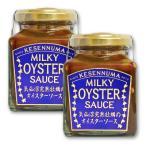気仙沼完熟牡蠣のミルキーオイスターソース 160g × 2個 石渡商店