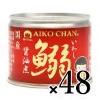 伊藤食品 美味しい鰯(いわし)醤油煮 190g × 48個セット ケース販売