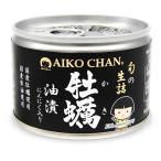 伊藤食品 美味しい牡蠣水煮 165g