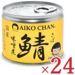 伊藤食品 美味しい鯖 味噌煮 190g × 24缶