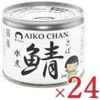 伊藤食品 美味しい鯖 水煮 190g × 24�