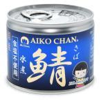 伊藤食品 美味しい鯖 水煮 食塩不使用 190g  1缶 ポイント消化に