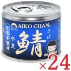 伊藤食品 美味しい鯖 水煮 食塩不使用 190g × 24缶