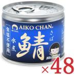 伊藤食品 美味しい鯖水煮 食塩不使用 190g × 48缶