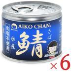 伊藤食品 美味しい鯖 水煮 食塩不使用 190g  × 6個 1缶