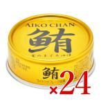 伊藤食品 鮪ライトツナフレーク油漬け 金  70g × 24缶