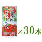 JAふらの 富良野とまとジュース 190g × 30缶セット (